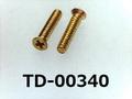 (TD-00340) 真鍮 #00特サラ + M1x5 (D=1.6) 生地