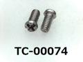 (TC-00074) チタン #0特ナベ [2006] +- M1.4x3.1 脱脂洗浄 ノジロック付