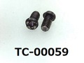 (TC-00059) チタン #0特ナベ [2006] +- M1.4x2.5 脱脂洗浄 ノジロック付