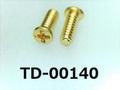 (TD-00140)真鍮 #0-1ナベ + M1.6x4 キリンス