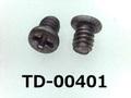 (TD-00401) チタン TW270 #0-1 ナベ [24055] + M1.6x2 生地