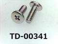 (TD-00341) SUSXM7 #0特ナベ [3005] + M1.4x4 パシペート、ノジロック付