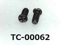 (TC-00062) チタン #0特ナベ [2006] +- M1.4x3 脱脂洗浄、ノジロック付