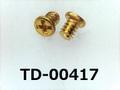 (TD-00417) 真鍮 #0-1 ナベ [24055] + M1.6x2 生地