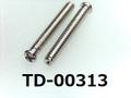 (TD-00313) SUSXM7 #0特ナベ [1805] +- M1.4x10 パシペート、ノジロック付