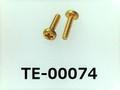 (TE-00074) 真鍮 #00特ナベ [1404] + M0.6x2.5 生地