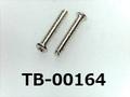 (TB-00164) 鉄16Aヤキ BT #00特ナベ [1503] + 1x6 ベーキング ニッケル