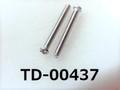 (TD-00437) SUS #0-1 ナベ [2005] + M1.4x12 脱脂洗浄