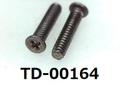 (TD-00164)チタン #0特ナベ [2404] + M1.6x7 ノジロック付 生地