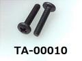 (TA-00010) 鉄10R  バインド+M2×10 三価黒