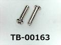 (TB-00163) 鉄16Aヤキ BT #00特ナベ [1503] + 1x4 ベーキング ニッケル