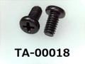 (TA-00018) 鉄 16A ヤキ #0-3ナベ+ M2×4 黒アエン
