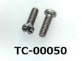 (TC-00050) チタン #0特ナベ [2006] +- M1.2x3.8 脱脂洗浄 ノジロック付
