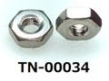 (TN-00034) SUS 六角ナット UNC#4-40 コート付 (インチナット)
