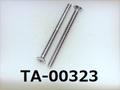 (TA-00323) アルミ サラ (D=4) + M2x25 生地