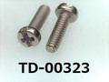 (TD-00323) 鉄16Aヤキナシ #0特ナベ [2609] +- M1.4x5 銅下無光沢ニッケル