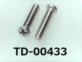 (TD-00433) SUS #0-1 ナベ [2005] + M1.4x6 脱脂洗浄
