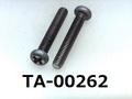 (TA-00262) チタン ナベ + M2.5x15 脱脂洗浄