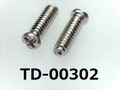 (TD-00302) SUSXM7 #0特ナベ [1805] +- M1.4x4.5 パシペート、ノジロック付
