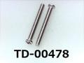 (TD-00478) SUS #0-1 ナベ [2505] + M1.7x14 脱脂洗浄
