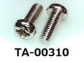 (TA-00310) 鉄10R ナベ [5520] + M3x8 銅下ニッケル