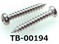 (TB-00194) SUS Aタッピング ナベ [3513] + 2x12 脱脂