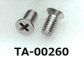 (TA-00260)SUS #0-1 サラ + M2.5x5 パシペート