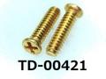 (TD-00421) 真鍮 #0-1ナベ [24055] + M1.6x6 生地