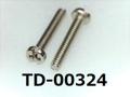 (TD-00324) 鉄16Aヤキナシ #0特ナベ [2609] +- M1.4x8.5 銅下無光沢ニッケル