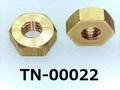(TN-00022) 真鍮 六角ナット M2.6 (1種)