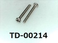 (TD-00214) SUS #0特ナベ [1805] + M1x8 パシペート