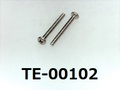 (TE-00102) SUS304 #00特ナベ [16045] + M0.8x7 脱脂