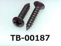(TB-00187) 鉄16Aヤキ 二条 丸サラ 木ネジ + 3.1x16 茶ブロンズ