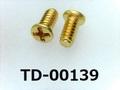 (TD-00139)真鍮 #0-1ナベ + M1.6x3 キリンス