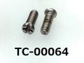 (TC-00064) チタン #0特ナベ [2006] +- M1.4x3.5 洗浄、ノジロック付