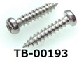 (TB-00193) SUS Aタッピング ナベ [3513] + 2x10 脱脂