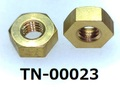(TN-00023) 真鍮 六角ナット M3 (1種)