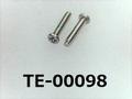 (TE-00098) SUS304 #00特ナベ [1103] + M0.6x3 生地