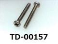 (TD-00157)SUS #0-3ナベ + M1.6x12 生地