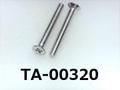 (TA-00320) アルミ サラ (D=4) + M2x16 生地