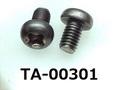 (TA-00301) チタン TW270 ナベ [5520] + M3x5 生地