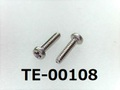 (TE-00108) SUS #00特ナベ [14046] + M0.7x3 脱脂