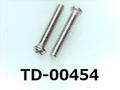 (TD-00454) SUS #0-1 ナベ [24055] + M1.6x10 脱脂洗浄