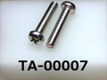 (TA-00007) 鉄10R  ナベ + M4×19 三価白