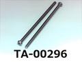 (TA-00296) 鉄16A ナベ [3513] + M2x40 生地