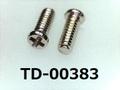 (TD-00383) 真鍮 #0-1 ナベ + M1.4x4 ニッケル、ノジロック付