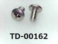 (TD-00162)SUS384 #0特トラス [3208] + M1.6x3 ノジロック付 生地