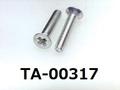 (TA-00317) アルミ サラ (D=4.0) + M2x10 生地