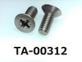 (TA-00312) SUSXM7 サラ (D=8) + M4x10 ノジロック付 生地