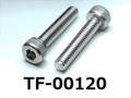 (TF-00120) SUS 六角穴付 キャップスクリュー M4x20